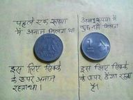 The value of 1 rupee