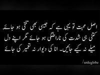 5390 Best Urdu Quotes Images Urdu Quotes Urdu Poetry Manager Quotes