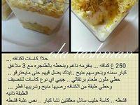 Pin By مطبخ وحلويات مسك On اكلات Cold Desserts Arabic Food Cooking Recipes
