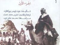 ملاحظات عن البدو والوهابيين جون لويس بوركهارت الإجليزية العربية Word Search Puzzle Words