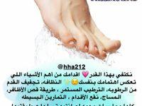 Pin By Pe Rla On العناية الشاملة للأقدام Beauty Skin Care Routine Body Skin Care Skin Care