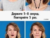 зарядка для лица