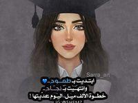 التخرج فرحة لا توصف Graduation Images Graduation Girl Graduation Pictures