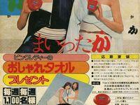 Japanese ad.s