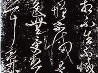 calligraphy essay