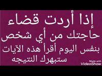 خفايا الاسرار الروحانيه لجلب الحبيب مجربه مأكده جربها سترى عجبا Youtube Math Arabic Calligraphy Calligraphy