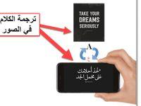 طريقة ترجمة الصور اون لاين بسهولة Smart Watch Phone Electronic Products