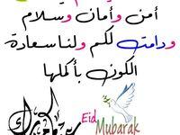 تهاني عيد الفطر 2019 Eid Cards Eid Stickers Eid Quotes