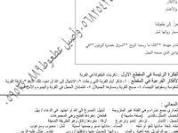 شرح وأسئلة على درس رسالة إلى صديق قديم للصف الثاني عشر Pdf Google Drive Math Arabic Calligraphy