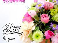 """7 Bengali And English Birthday E Cards À¦¬ À¦² À¦"""" À¦‡ À¦° À¦œ À¦œà¦¨ À¦®à¦¦ À¦¨ À¦° À¦• À¦° À¦¡ Ideas Birthday Birthday Ecards E Cards"""