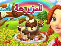 مزارع العرب قد ذهبت أدراج الرياح Blog Posts Blog