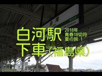 Youtube に無料動画を投稿しました 新潟から長岡へ 2018年青春18