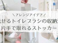 トイレ掃除用具を浮かす収納アイデア 全て片手で取れるからお掃除楽ちん 家がどんどん好きになる 収納 アイデア トイレ掃除 収納