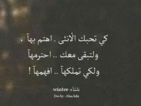 Pin By Munan Alkaz On Fact حقيقة Love Quotes Photos Words Quotes Short Quotes Love