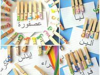 арабский детям
