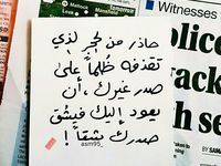 Pin By Mnoo On عربيات Drawing Quotes Beautiful Arabic Words Photo Quotes