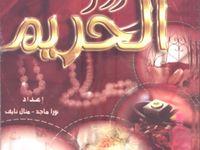 تحميل كتاب علاج السحر Pdf منهاج المتقين في علاج المس والسحر والعين Pdf منهاج المتقين في علاج المس والسحر والعين تضم هذه الرسالة نماذ Quran Artwork Reading