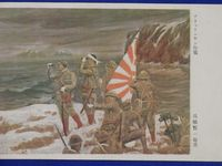 Pacific War ( Japan US America etc War ) / vintage Japanese military ( army ) postcards and other antique paper materials