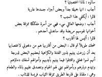 هكذا يا سادة تسرق وتغتصب الأوطان Life Quotes Quotes Arabic Quotes