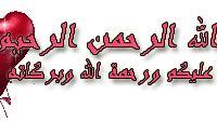 بسم الله الرحمن الرحيم مزخرفة بحث Google