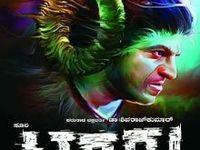 Tagaru Kannada Songs Download Newkannada In 2020 Download Movies Full Movies Kannada Movies Download