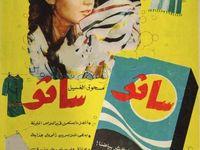 Arabic Typography Egyptian Cinema Posters Cinema Posters Film Posters Vintage Egyptian Movies