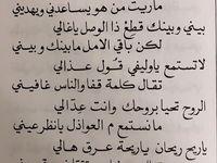 مانع سعيد العتيبه Arabic Poetry Arabic Quotes Creative Apps