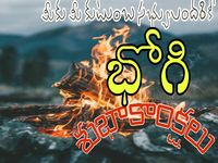 Happy Bogi Images In Telugu Font For Whatsapp Status Wishes Images Happy Pongal Image