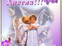 День Ангела, День рождения...