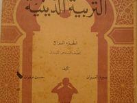 تحميل كتاب اعراب القران الكريم Pdf كامل Download Books Quran Holy Quran