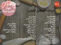 Pin By سعاد محمد On برامج Bride Preparation Bridal Preparation Bride Guide