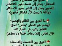 Pin By صلاح عصام On اللغة العربية Arabic Language Arabic Alphabet For Kids Learn Arabic Language