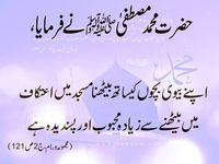•Pyare_nabi_Muhammad-e-Mustafa•