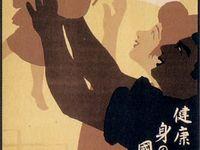 日本の戦前戦中ポスター