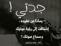 Pin By A B On جدي و جدتي I Miss My Mom Arabic Love Quotes Miss My Mom