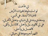 Pin By Princess Bahzani On ص Beautiful Quran Quotes Friendship Wall Art Funny Arabic Quotes