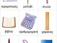 Greek Word Flash Cards