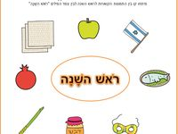 ... Hashanah for kids on Pinterest | Rosh hashanah, Bingo and Worksheets