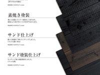 J Will Wall Channel Original 日本の木 街並み 木材