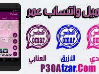 دانلود واتساپ عمر جدید صورتی تحمیل واتساب عمر الوردی اندروید Android Apps Free Download Free App App Logo