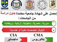احصل على شهادة جامعية معتمدة تواصل معنا واحصل على شهادتك 00905541612000 واتس امريكية سورية مصرية سعودية اماراتية كوي University Veritas Cma