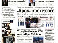 FrontPages Thu 21 January 2016 / Today's front pages in the Greek national press