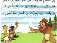 أجمل قصص للاطفال قبل النوم قصة إنها زهرة واحدة قصص أطفال بالصور Learning Arabic Arabic Kids Arabic Alphabet For Kids
