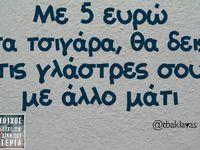 toixos