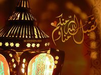 وحوى يا وحوى Youtube Ramadhan Holiday