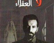 كتاب رواية وهج البنفسج أسامة المسلم Arabic Books Pdf Books Reading Books