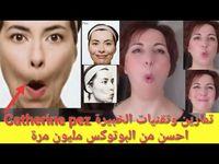 تخلصي من التجاعيد حول الفم تمرين بسيط ومفعوله روووعة يوصي به الخبراء في رياضة الوجه Youtube Yemeni Food Massage