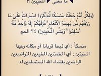 Pin By زهر البحر On Islam Words Of Wisdom Blessed Are Those Wisdom