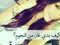 رد الاضافة عيوني احنة بيج On Instagram مؤمل Funny Quotes Pretty Words Arabic Funny
