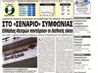 FrontPages Mon 25 January 2016 / Today's front pages in the Greek national press